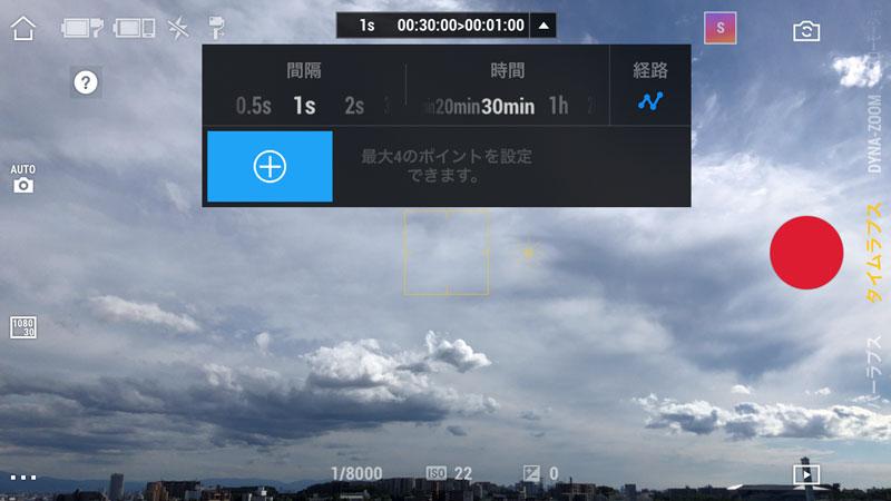 DJI OM4を使用したモーションラプス撮影。DJI mimoの設定画面。