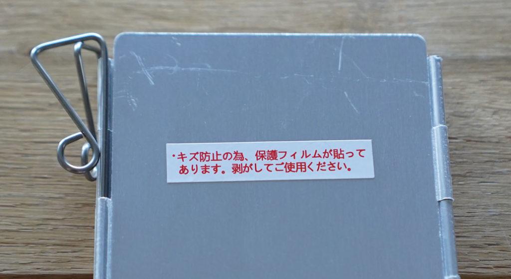 ダイソー アルミ風よけ(風防)の保護フィルム